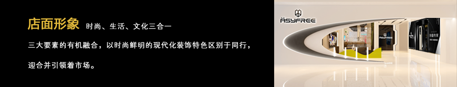 AG8亚游集团新風係統加盟終端形象店