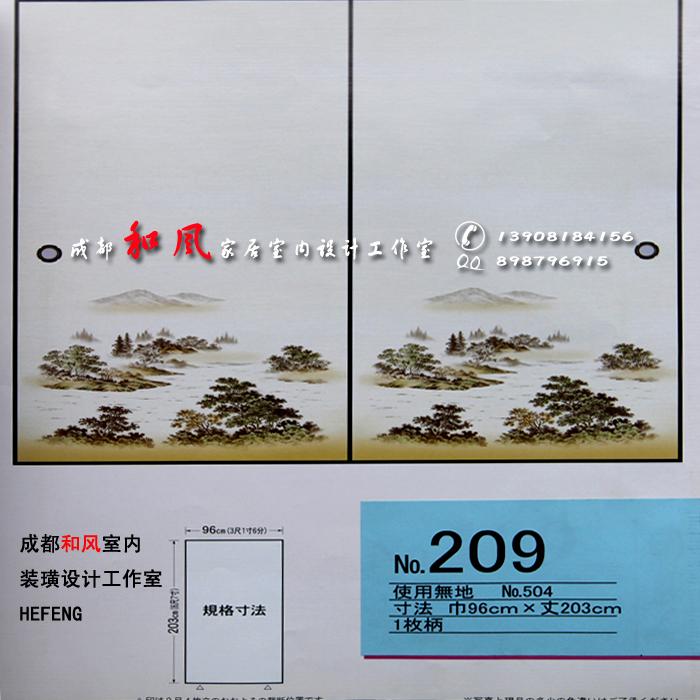 福司玛门208、209、210、211