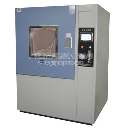IP防护等级设备系列-IP5X/6X砂尘试验箱