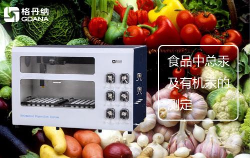 GB/T 5009.17-2014食品中总汞及有机汞的测定【共享】
