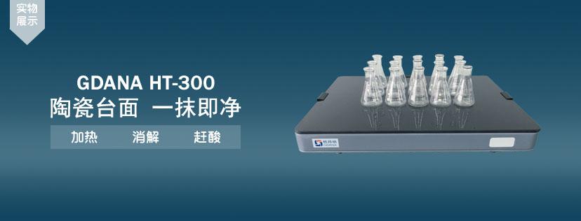 HT-300实验电热板,供应电热板-产品展示-格丹纳公司
