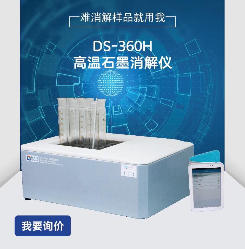 DS-360H高温石墨消解仪