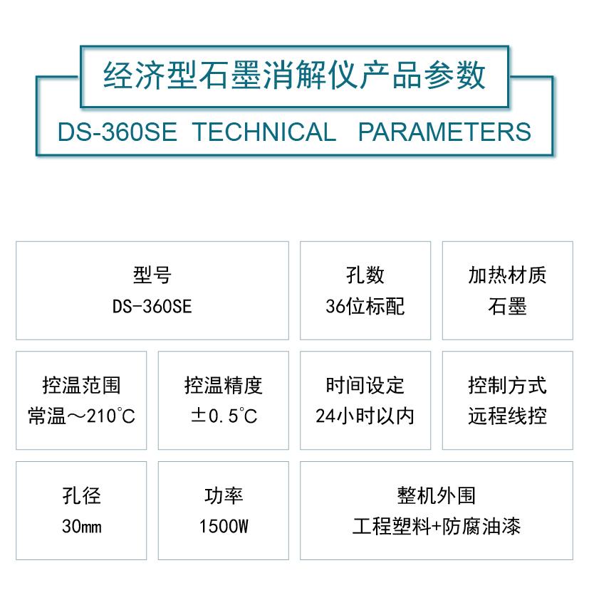 DS-360SE石墨消解仪参数