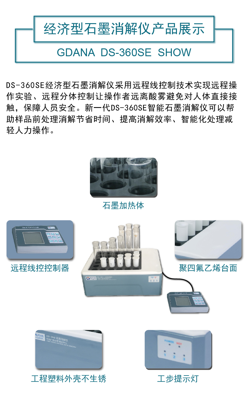 DS-360SE石墨消解仪产品展示