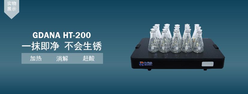 HT-200实验加热板,加热板厂家-产品展示-格丹纳公司