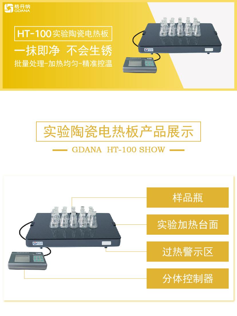 HT-100实验陶瓷电热板