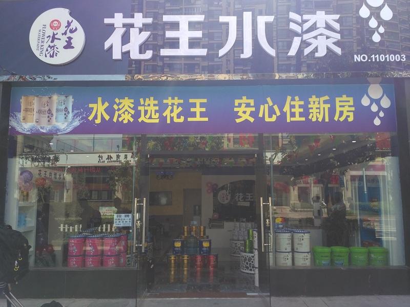 瀘州合江ag娱乐水漆